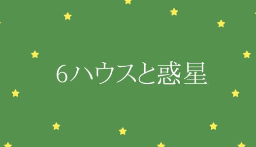6ハウス×惑星