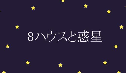 8ハウス×惑星