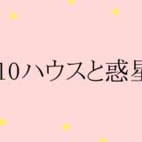 10ハウス×惑星