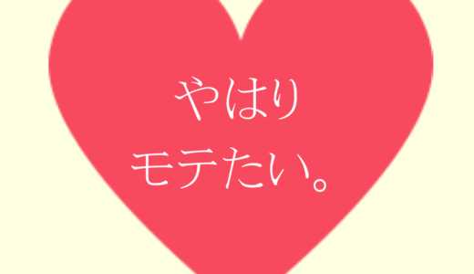 モテ=金星