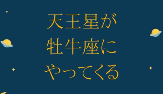 【何が】天王星の牡牛座入り【変わる】