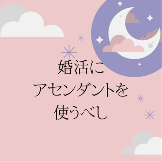 座 アセンダント 乙女