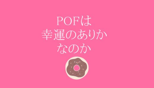【幸運のありか】POF【かなぁ?】