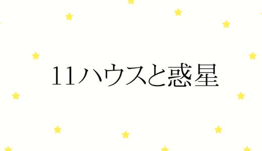 11ハウス×惑星