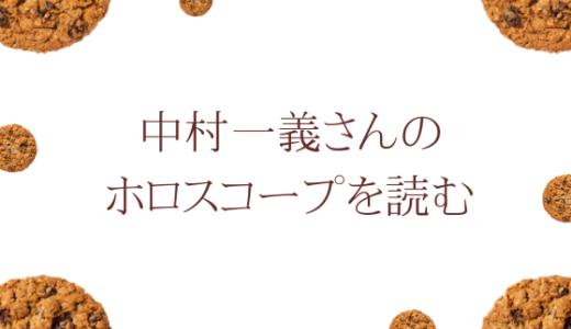 中村一義さんのホロスコープを読む