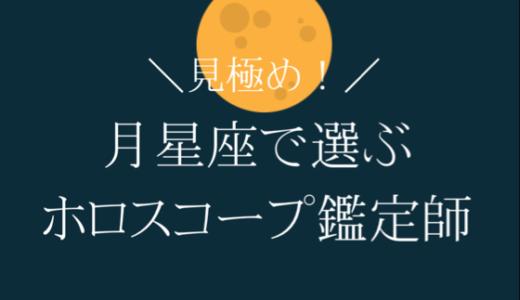 月星座で選ぶ占い師