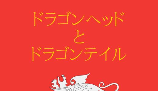 【ドラゴンヘッド】ノード軸【ドラゴンテイル】