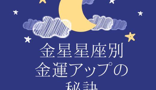 金星星座別【金運UPの秘訣】