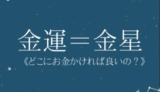 【どこに】金星=金運【お金かける?】