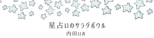 星占いのサラダボウル