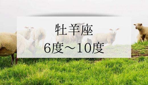 牡羊座6度〜10度