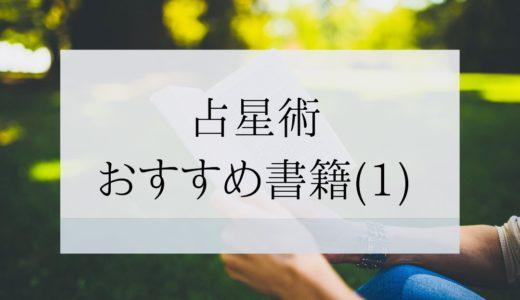 占星術おすすめ書籍(1)