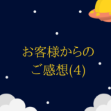 お客様からのご感想(4)