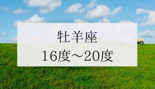 牡羊座16度~20度