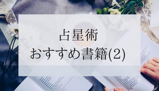 占星術おすすめ書籍(2)