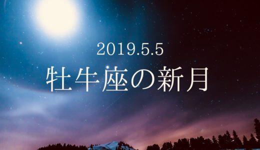 2019.5.5【牡牛座の新月】