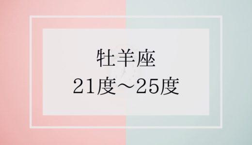 牡羊座21度~25度