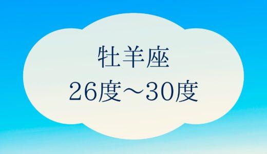 牡羊座26度~30度