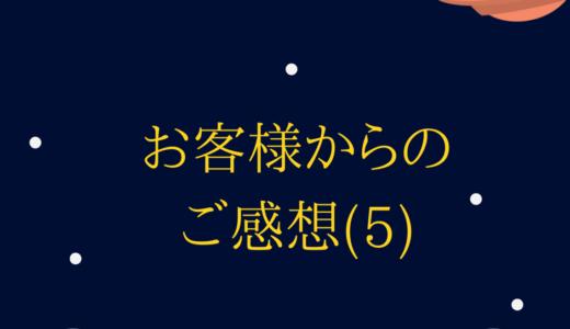 お客様からのご感想(5)