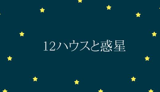 12ハウスと惑星