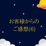 お客様からのご感想(6)