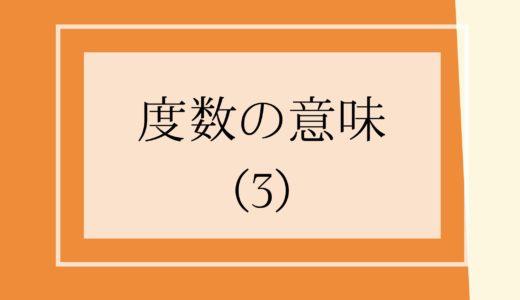 12サイン「度数」の意味【21度から30度】