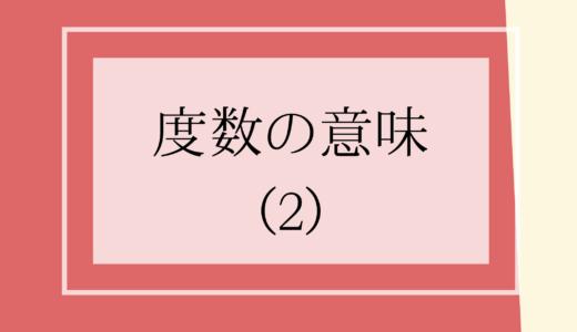 12サイン「度数」の意味【11度から20度】