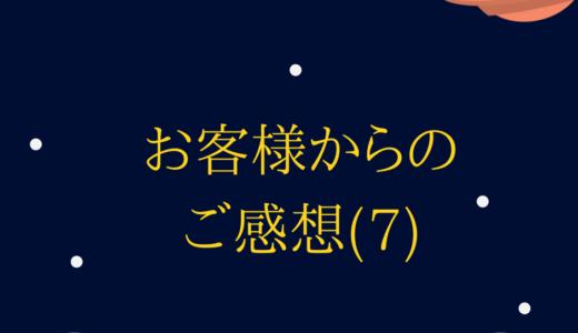 お客様からのご感想(7)