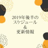 2019年後半のスケジュール