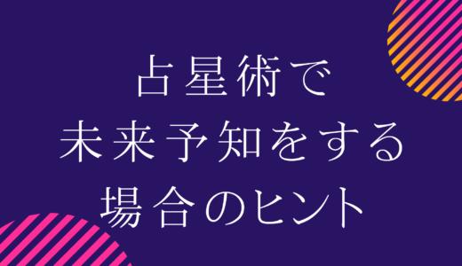 【トランジット】未来予知【プログレス】