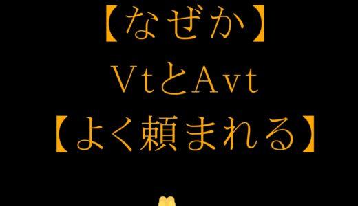 【なぜか】VtとAvt【よく頼まれる】