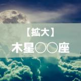 【キャリアの拡大】木星○○座【UPUP!】