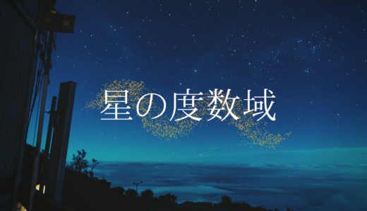 【星にも】星の度数域【いろいろある】