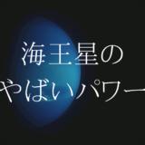 【じんわり】海王星のパワー!【こわい】