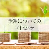 【稼ぐ】金運についてのエトセトラ【もらう】