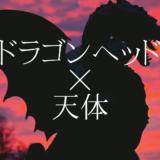 【吸引力】ドラゴンヘッド×天体【無限大】