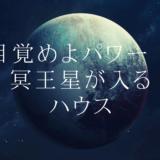 【目覚めよ】冥王星×各ハウス【パワー】